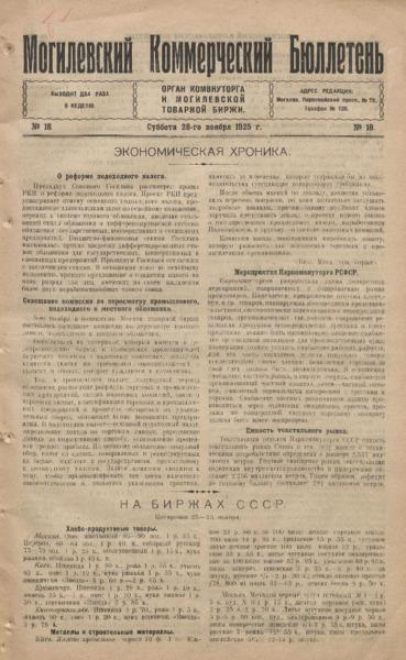 n_18_1925.pdf
