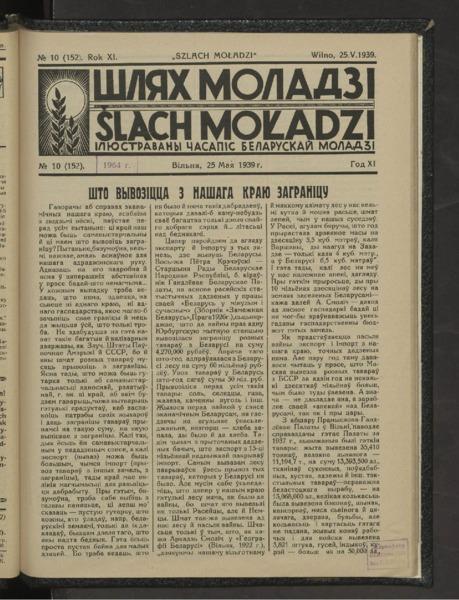 19in2726_1939_n_10.pdf