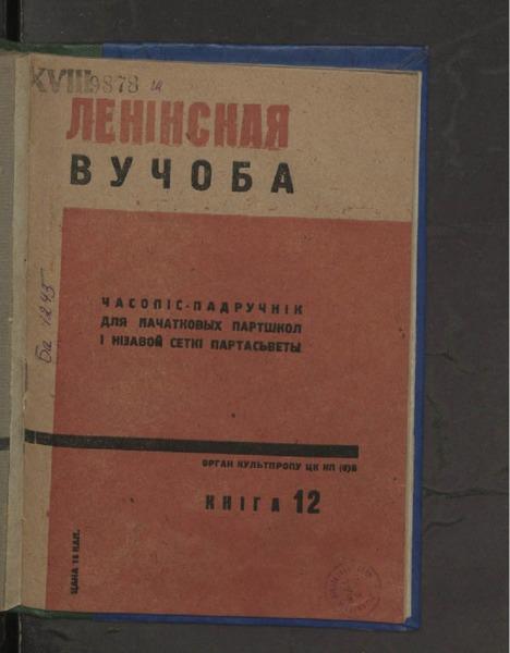 3ok9683_1931_n_12.pdf