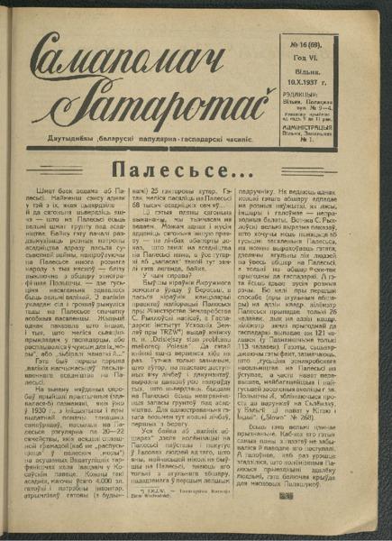 19in2592_1937_n_16.pdf