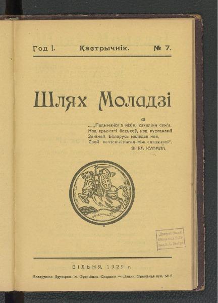 19in2726_1929_n_7.pdf