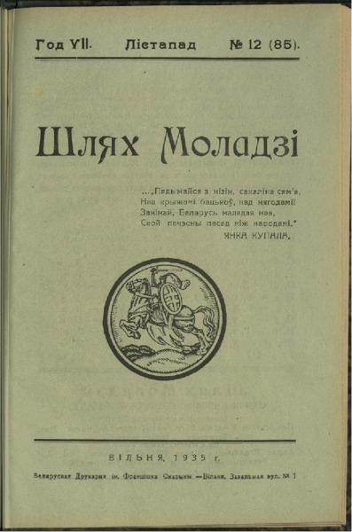 19in2726_1935_n_12.pdf