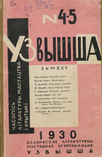 1930_4_5.pdf