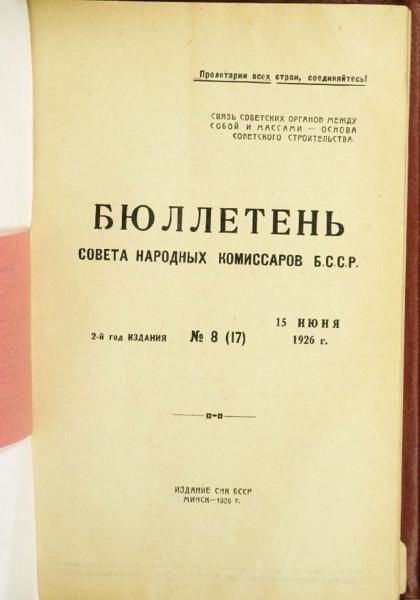 n_8_1926.pdf