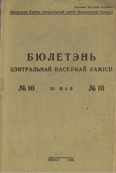 3ok10369_1933_n_10.pdf