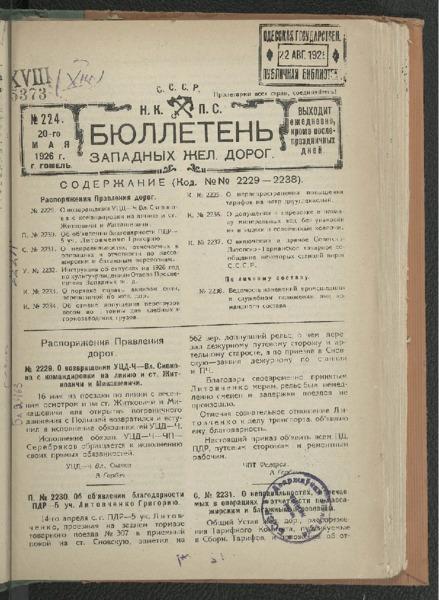 3ok10383_1926_n_224.pdf