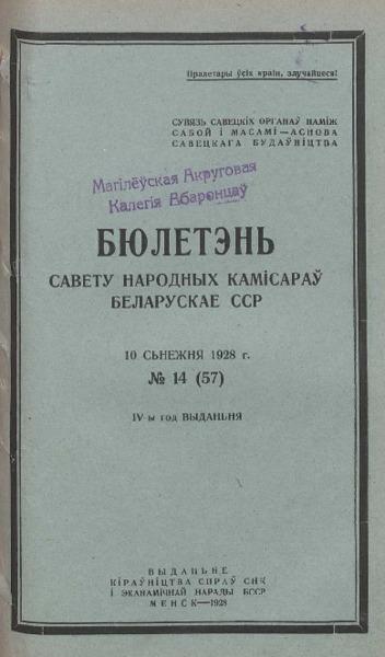 n_14_1928.pdf