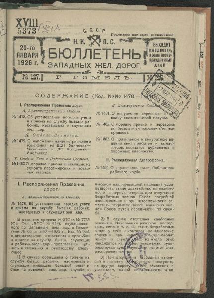 3ok10383_1926_n_127.pdf
