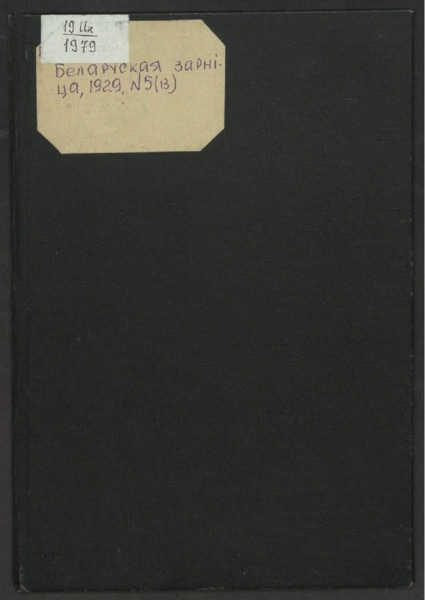 19in1979_1929_n_5.pdf