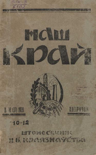 n_10_1928.pdf