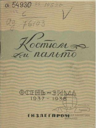 a54930 костюм и пальто осень зима 1937-1938_WM.pdf