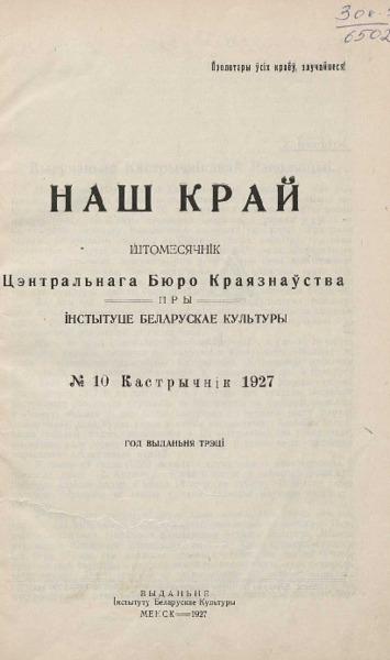 n_10_1927.pdf