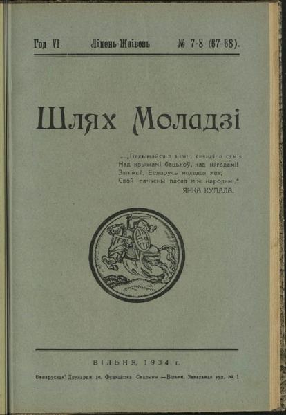 19in2726_1934_n_7-8.pdf