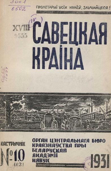 n_10_1931.pdf