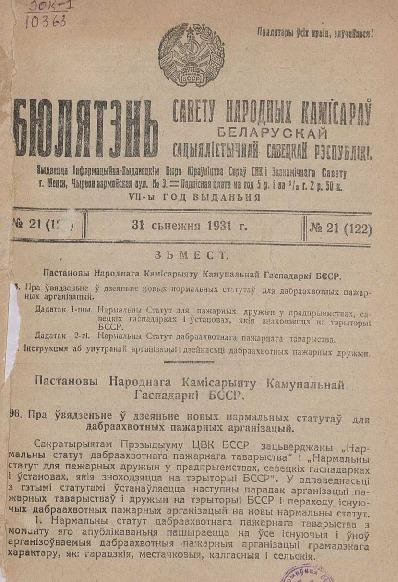 n_21_1931.pdf