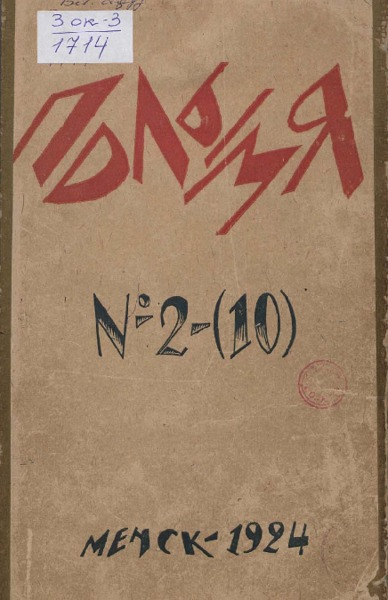 n_2_1924.pdf