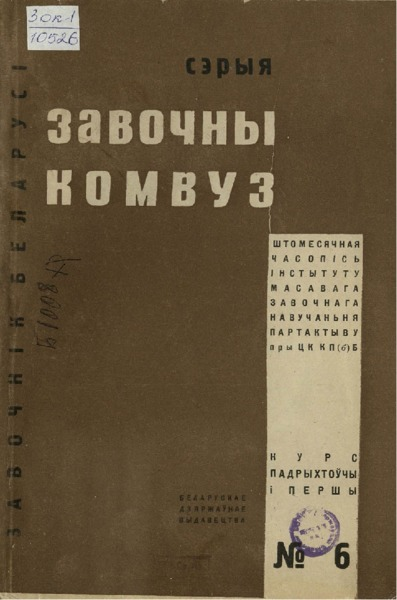 3ok10526_1931_n_6.pdf