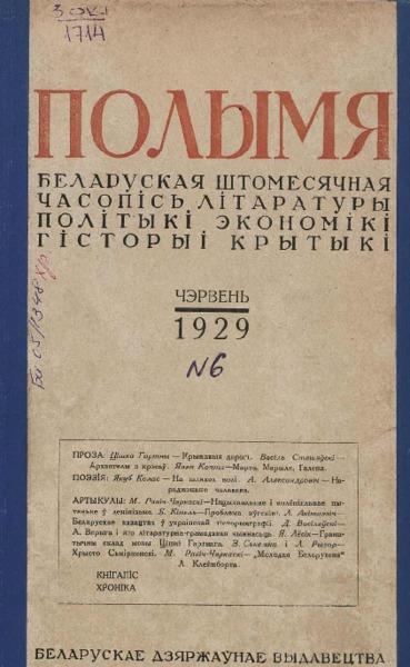 n_6_1929.pdf