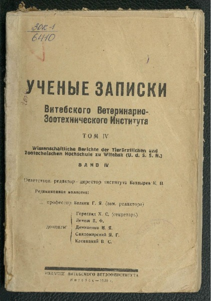 3ok6410_1936_t_4.pdf