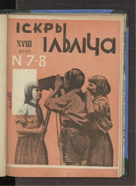 3ok312_1930_n_7-8.pdf