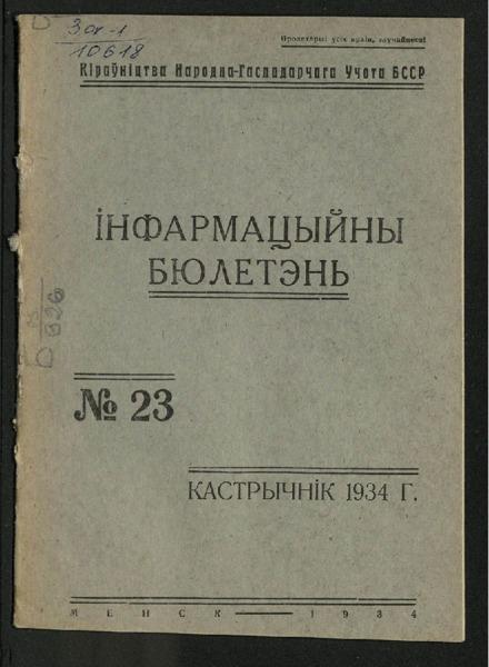 3ok10618_1934_n_23.pdf