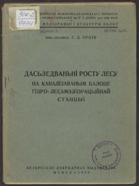 3ok9734_1930_t_0_v_0.pdf