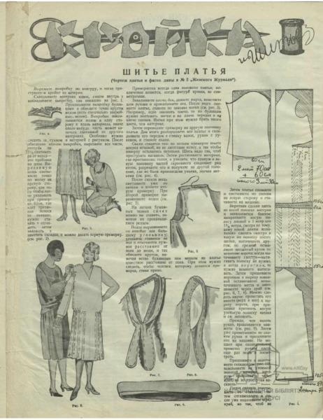 Кройка и шитье - шитье платья n_8_1927_WM.pdf