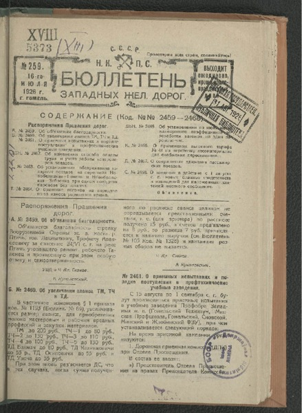 3ok10383_1926_n_259.pdf