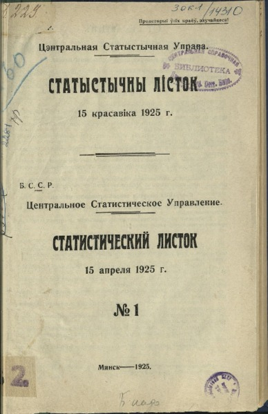 3ok14310_1925_1.pdf