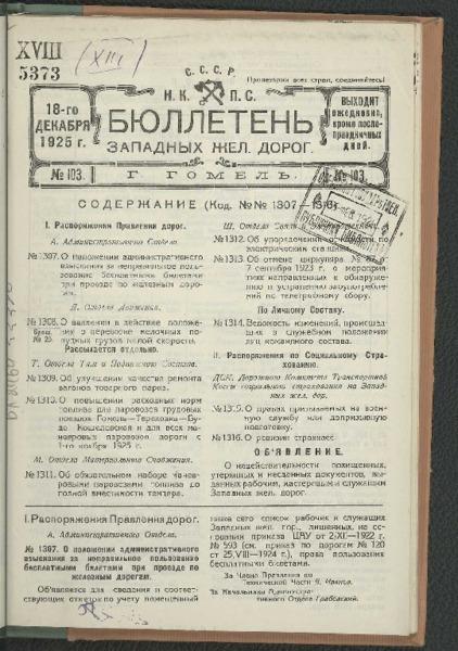 3ok10383_n_103_1925.pdf