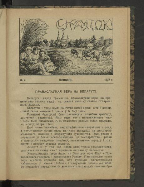 19in2676_1937_n_4.pdf