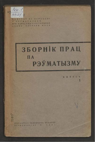 3ok3571_1934_1.pdf