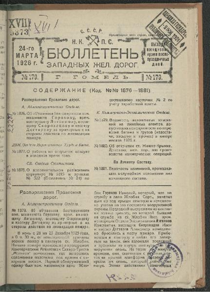 3ok10383_1926_n_179.pdf
