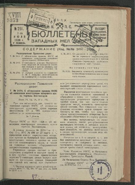 3ok10383_1926_n_251.pdf