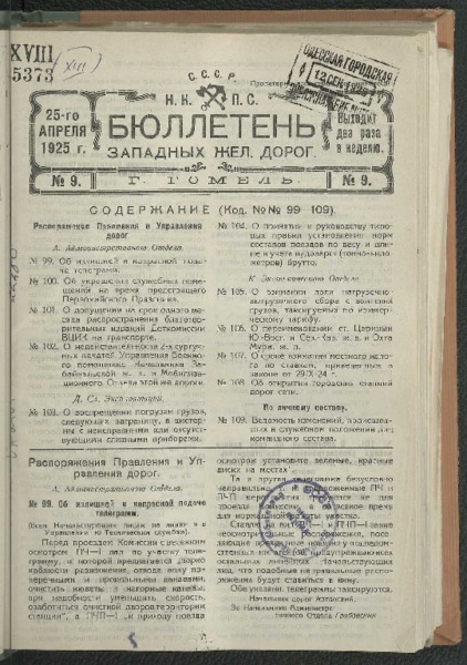 3ok10383_n_9_1925.pdf