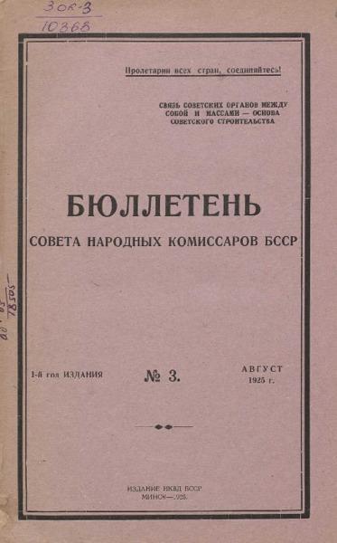 n_3_1925.pdf