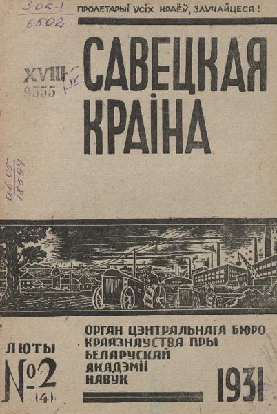 n_2_1931.pdf