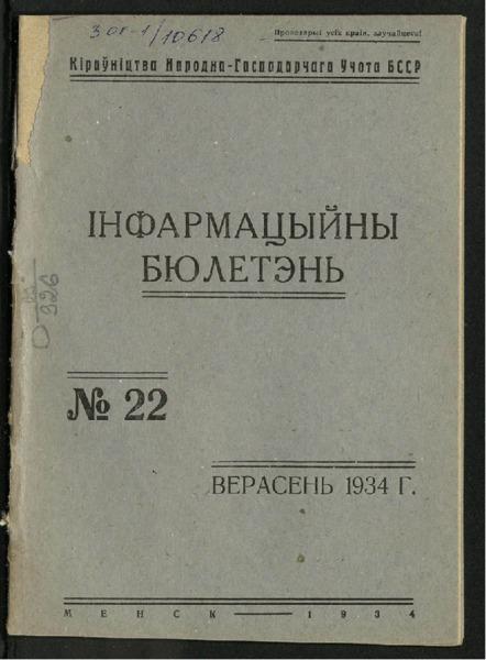 3ok10618_1934_n_22.pdf