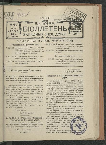 3ok10383_1926_n_208.pdf