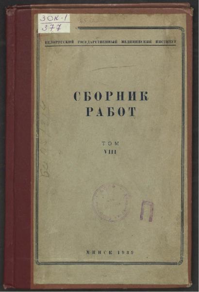 3ok377_1939_t_8.pdf