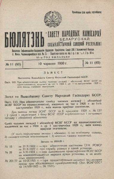 n_11_1930.pdf