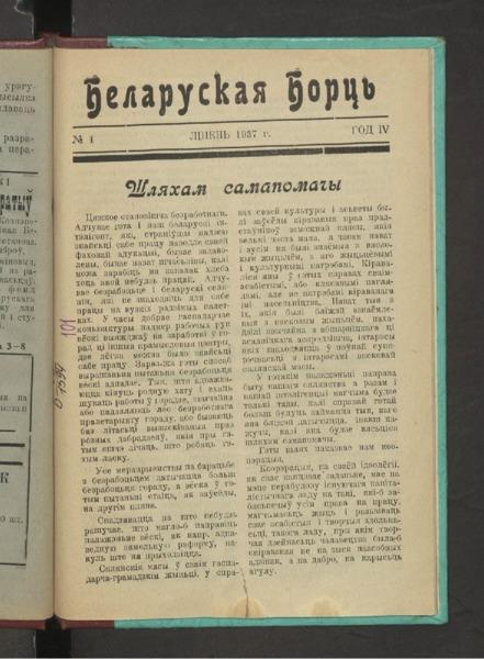 19in1977_1937_n_4.pdf