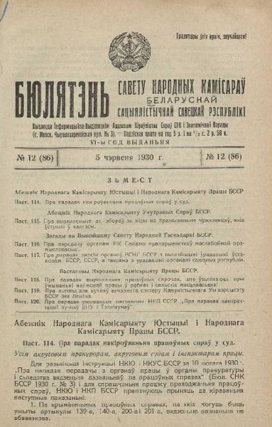 n_12_1930.pdf