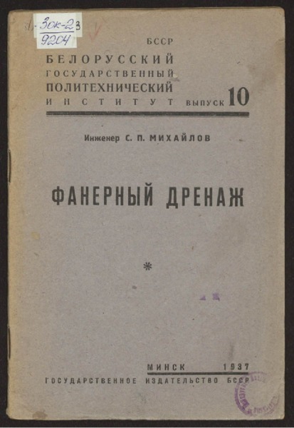 3ok9204_1937_n_10.pdf