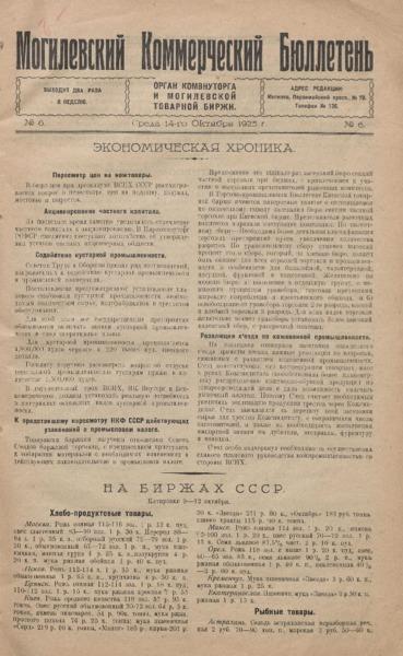 n_6_1925.pdf