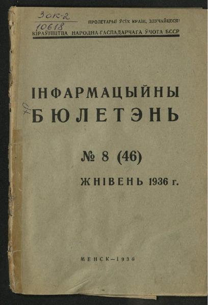 3ok10618_1936_n_8.pdf