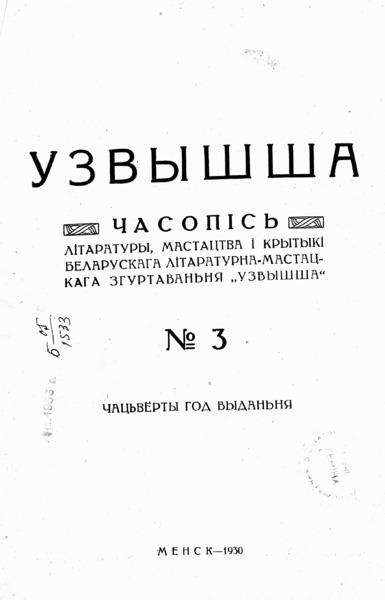 1930_1_3.pdf