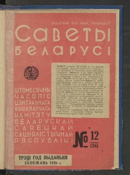 3ok12768_1930_n_12.pdf