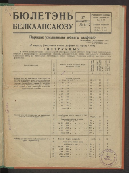 3ok10355_1932_n_6-7.pdf