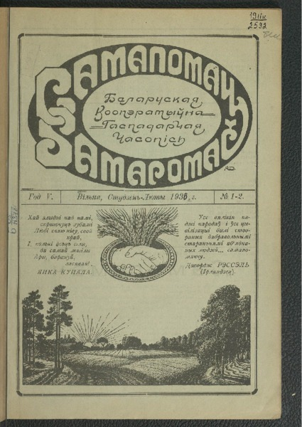 19in2592_1936_n_1-2.pdf